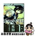 もったいない本舗 お急ぎ便店で買える「【中古】 メメント・モリ 1 / くさなぎ 俊祈 / 一迅社 [コミック]【ネコポス発送】」の画像です。価格は235円になります。