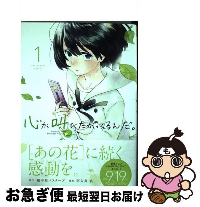 產品詳細資料,日本Yahoo代標 日本代購 日本批發-ibuy99 圖書、雜誌、漫畫 漫畫 少年 其他 【中古】 心が叫びたがってるんだ。 1 / 阿久井 真, 超平和バスターズ / 小学館 [コミック…