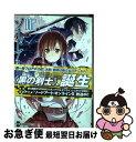 中古 ソドアト・オンラインプログレッシブ 002  比村奇石  KADOKAWAアスキ・メディアワクス コミックネコポス発送