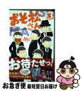 中古 おそ松さん 3  シタラ マサコ, おそ松さん製作委員会  集英社 コミックネコポス発送
