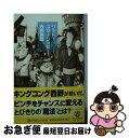 【中古】 グッド・コマーシャル / 西野 亮廣 / 幻冬舎 [文庫]【ネコポス発送】