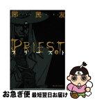 【中古】 Priest 2 / ヒョン 民友 / エンターブレイン [コミック]【ネコポス発送】