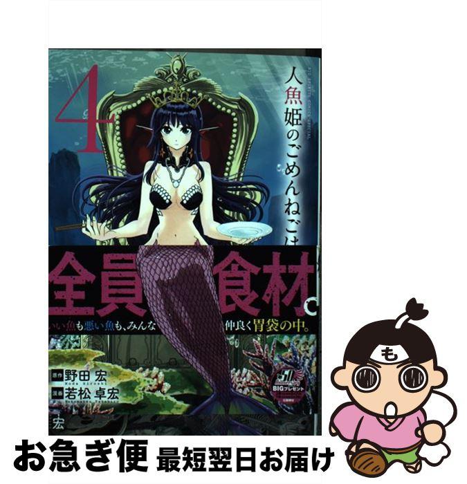 產品詳細資料,日本Yahoo代標|日本代購|日本批發-ibuy99|圖書、雜誌、漫畫|漫畫|【中古】 人魚姫のごめんねごはん 4 / 若松 卓宏 / 小学館サービス [コミック]【ネコポス発…