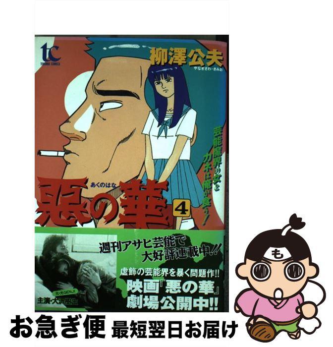 【中古】 悪の華 4 / 柳澤 公夫 / 徳間書店 [コミック]【ネコポス発送】