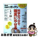 【中古】 NHKためしてガッテン科学のワザで確実にやせる。 失敗しない!目からウロコのダイエット術 / NHK科学・環境番組部、主婦と生活社「N / 主婦と生活社 [ムック]【ネコポス発送】