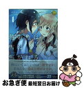 【中古】 熱帯魚は雪に焦がれる 1 / KADOKAWA [コミック]【ネコポス発送】