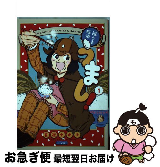 【中古】 飯うま探偵うまし! 1 / 夏花 ナオト / 小学館 [コミック]【ネコポス発送】