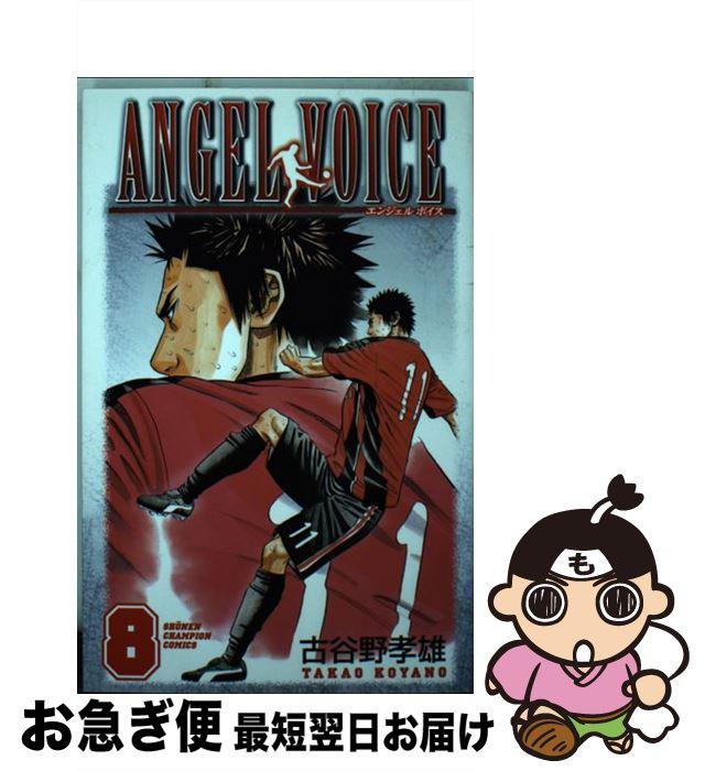 【中古】 ANGEL VOICE 8 / 古谷野 孝雄 / 秋田書店 [コミック]【ネコポス発送】