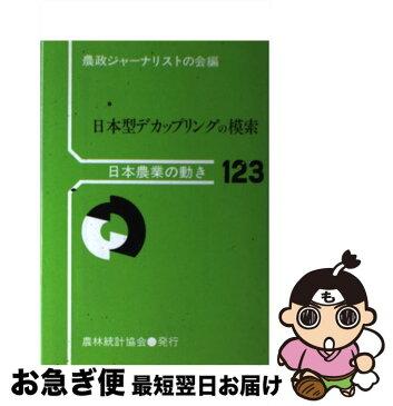 【中古】 日本型デカップリングの模索 / 農政ジャーナリストの会 / 農林統計協会 [単行本]【ネコポス発送】