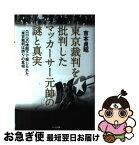 【中古】 東京裁判を批判したマッカーサー元帥の謎と真実 GHQの検閲下で報じられた「東京裁判は誤り」の真相 / 吉本 貞昭 / ハート出版 [単行本]【ネコポス発送】