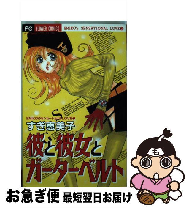【中古】 彼と彼女とガーターベルト / すぎ 恵美子 / 小学館 [コミック]【ネコポス発送】