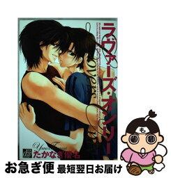 【中古】 Lovers only / たかなぎ 優名 / コアマガジン [コミック]【ネコポス発送】
