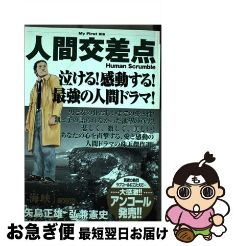 【中古】 人間交差点 海峡 / 矢島 正雄, 弘兼 憲史 / 小学館 [ムック]【ネコポス発送】