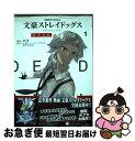 中古 文豪ストレイドッグスDEAD APPLE 1  KADOKAWA コミックネコポス発送