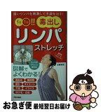 【中古】 1日1分!!毒出しリンパストレッチ / 日本文芸社 [新書]【ネコポス発送】