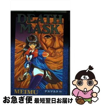 【中古】 Death mask 4 / Meimu / 角川書店 [コミック]【ネコポス発送】
