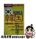 【中古】 新しい韓国旅する本 改訂版 / 早稲田編集企画室