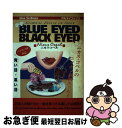 もったいない本舗 お急ぎ便店で買える「【中古】 青い目・黒い目 ニカス・コペルのニッポン風刺エッセイ / ニカス・コペル / ヤック企画 [単行本]【ネコポス発送】」の画像です。価格は283円になります。