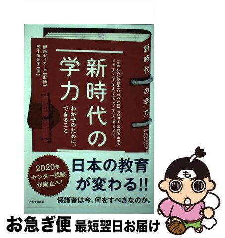【中古】 新時代の学力 わが子のために、できること / KADOKAWA/角川学芸出版 [単行本]【ネコポス発送】