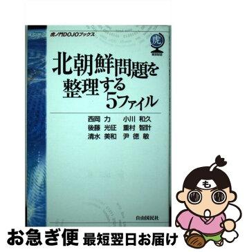 【中古】 北朝鮮問題を整理する5ファイル / 自由國民社 [単行本]【ネコポス発送】