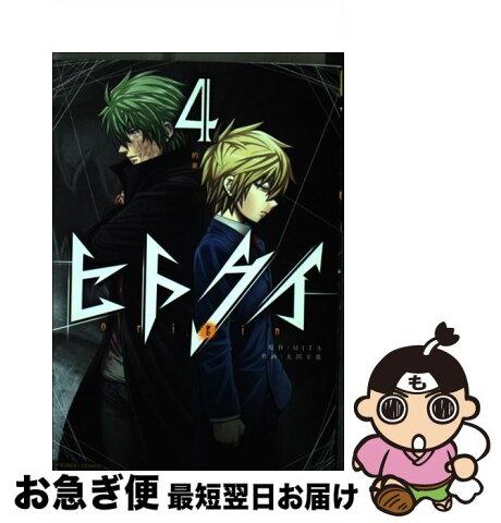【中古】 ヒトクイーoriginー 4 / 太田 羊羹 / 小学館 [コミック]【ネコポス発送】