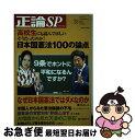 もったいない本舗 お急ぎ便店で買える「【中古】 日本国憲法100の論点 高校生にも読んでほしいそうだったのか! / 安藤 慶太 / 日本工業新聞社 [ムック]【ネコポス発送】」の画像です。価格は255円になります。