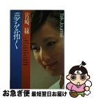 【中古】 夢を拓く Talk journal / 宮崎 緑 / 講談社 [単行本]【ネコポス発送】