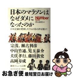 【中古】 日本のマラソンはなぜダメになったのか 日本記録を更新した7人の侍の声を聞け! / 折山 淑美 / 文藝春秋 [単行本]【ネコポス発送】