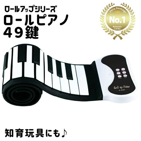 ロールピアノおもちゃ49鍵電子ピアノ知育玩具3歳4歳5歳6歳電子ロールアップピアノ鍵盤折りたたみ持ち運びピアノロールピアノプレゼ