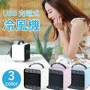 【あす楽】卓上 冷風機 熱中症対策グッツ 扇風機 USB 卓...