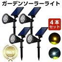 【あす楽&3月上旬入荷予約】ガーデンライト LED 4本セット ソーラーライト