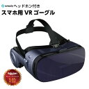 VR ヘッドセット ヘッドホン付き VRゴーグル 3Dメガネ...