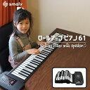 Smaly 電子ピアノ【あす楽】Smaly ロール ピアノ ...