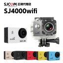 smalyで買える「高性能アクションカメラ【SJCAM日本正規代理店】SJCAM SJ4000 Wi-Fi フルHD ゴープロ に負けない高画質 防水 アクションカメラ SJCAM ドライブレコーダー スポーツカメラ 日本語対応 海 スポーツ サイクリング GoPro sjcam SJ5000【あす楽】」の画像です。価格は8,980円になります。