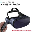 【あす楽】VR ヘッドセット ヘッドホン