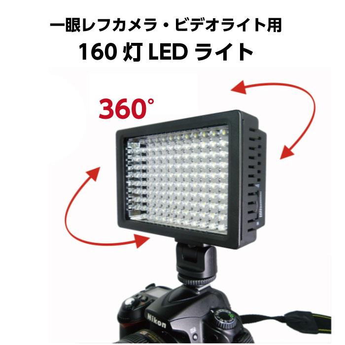 デジタルカメラ用アクセサリー, その他 160 LED 160 CanonNikonSigma OlympusPentax
