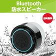 【あす楽】Bluetooth スピーカー 防水 お風呂 ブルートゥース ポータブル ワイヤレス ハンズフリー 通話 iPhone iPhone6S/4/4s/5/5s/ipad Android など対応 アウトドア 人気 かっこいい 安い かわいい 便利 【送料無料】