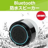 【1月末予約】Bluetooth スピーカー 防水 お風呂 ブルートゥース ポータブル ワイヤレス ハンズフリー 通話 iPhone iPhone6S/4/4s/5/5s/ipad Android など対応 アウトドア 人気 かっこいい 安い かわいい 便利 【送料無料】