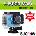 【SJCAM日本正規代理店】【もれなく浮動グリッププレゼント中!!】 SJCAM sj5000 SJ5000 フルHD 防水 アクションカメラ Wi-Fi 2....
