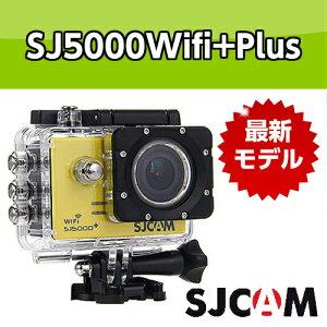 【あす楽】SJCAMSJ5000+plusWi-Fi正規品【60fpsフルHD録画・240fpsスロー録画対応】【着後レビュー約束で送料無料】防水アクションカメラドライブレコーダー機能搭載スポーツカメラ日本語対応GoProHERO3に負けない高画質人気