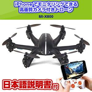 【予約1月中旬発送】【あす楽】ドローン カメラ付き スマホ X800 ラジコン iPhone …