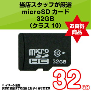 当店セレクト【microSD32gbクラス10(Class10)】microSDカード32GBmicroSD32マイクロSDカードマイクロmicroSD32gb【レビューお約束でメール便送料無料】【ゆうパック選択であす楽対応可】