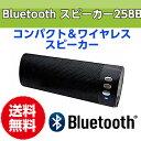 【あす楽】スピーカー bluetooth 高音質 ワイヤレス ハンズフリー 通話 可能 iphone6 iphone6Plus iPhone iPad スマートフォン パソコン対応 充電式 ブルートゥース Bluetooth スピーカー258B 【送料無料】 おしゃれ