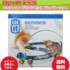 Hagen 猫用 キャティット Catit サーキット デザインセンス プレイサーキット ネコ…
