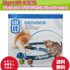 Hagen 猫用 キャティット Catit デザインセンス プレイサーキット ネコ 猫 おもち…