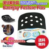 【あす楽】バックジョイ ポスチャープラス Backjoy Posture Plus 骨盤サポーター 健康 並行輸入品 Backjoy Posture+ BJPPS001 腰ケア マッサージ リラックス 【送料無料】 ギフト 贈り物 プレゼント誕生日 【Backjoy】