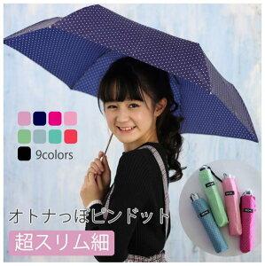 折りたたみ 傘 ペン細ドット柄折り畳み傘 三つ折 50cm 水玉 超スリム 高校生 50cm 細い 記念品 軽量 簡単 小学生 中学生 通学 かわいい かさ 女の子 プレゼント カサ 子供用 人気 コンパクト 雨傘 誕生日プレゼント