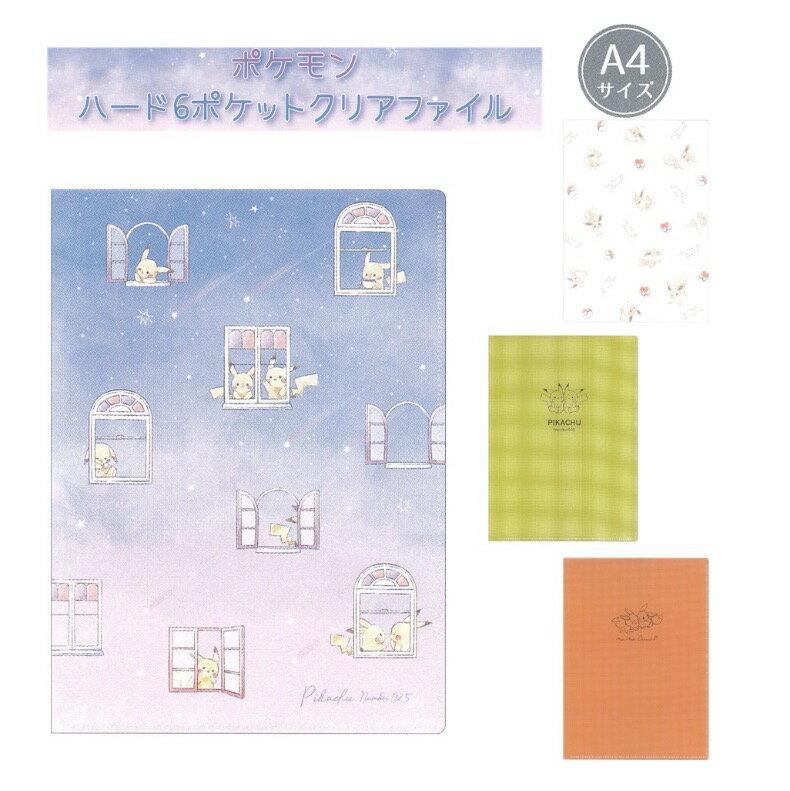 ファイル・バインダー, クリアケース・クリアファイル  6 A4 6