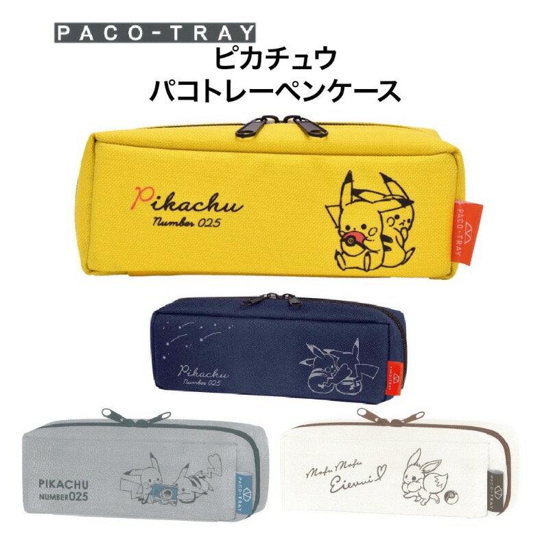 筆記具, ペンケース  pokemon pikachu