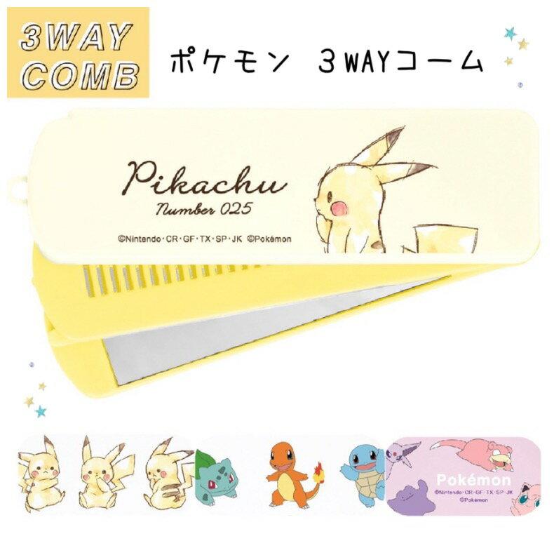 手鏡・コンパクトミラー, コンパクトミラー  pokemon